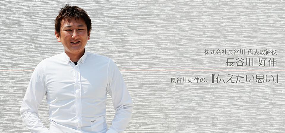 hasegawa_shacho