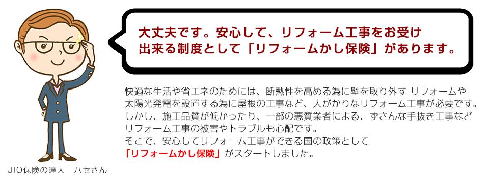 refo_kashi002