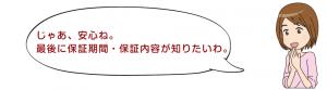 refo_kashi011