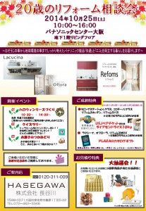 Paasonicリフォーム相談会
