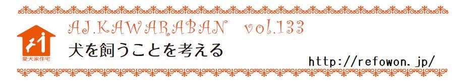 kawarabanVo133