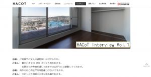HACOTユーザーそれぞれのライフスタイルを徹底検証